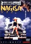 NAGISA-なぎさ-